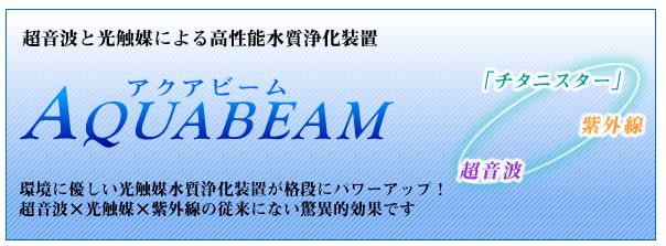 酸化チタン・光触媒|抗菌・消臭・防汚効果