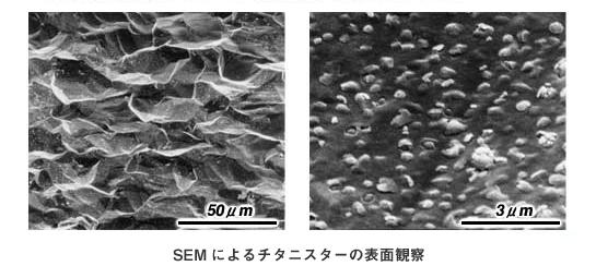 酸化チタン光触媒材料 チタニスター アクアビーム 有限会社イールド